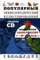 Большая детская энциклопедия. Энциклопедический иллюстрированный словарь